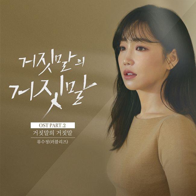 러블리즈 류수정, 거짓말의 거짓말 OST 오늘(19일) 발매..김이나+박근태 환상 조합