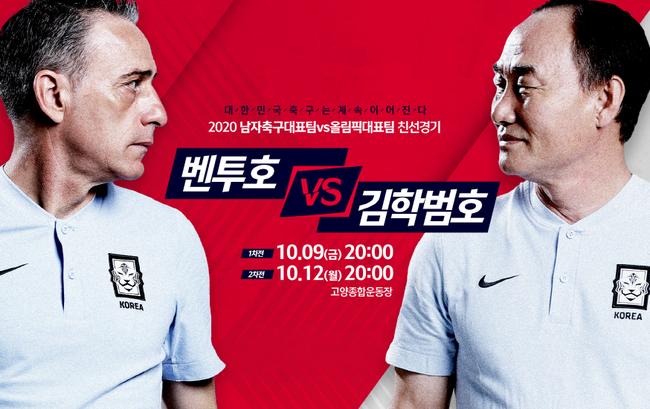 벤투호 vs 김학범호 맞대결, 10월 9일-12일 고양 개최