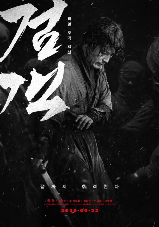 장혁→이민혁..검객 오늘(23일) 개봉, 테넷 제치고 韓영화 1위 차지할까[오늘의 개봉]
