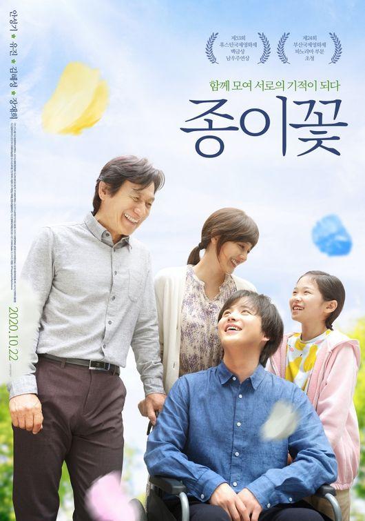 휴스턴국제영화제 2관왕 종이꽃, 10월 22일 개봉 확정[공식]