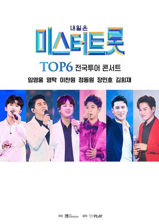 '미스터트롯' TOP6 콘서트, 전국투어 재개..10월 30일 부산서 시작 [공식]