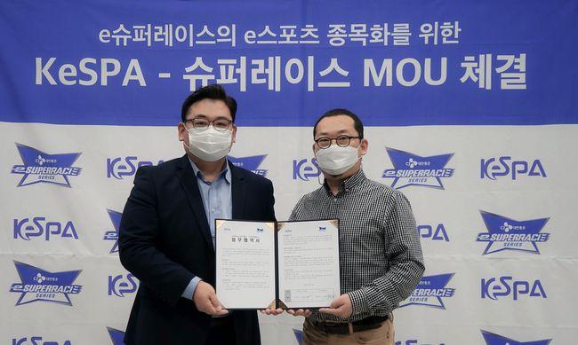 '레이싱 e스포츠 본격화' 슈퍼레이스-KeSPA, 종목화 위해 맞손