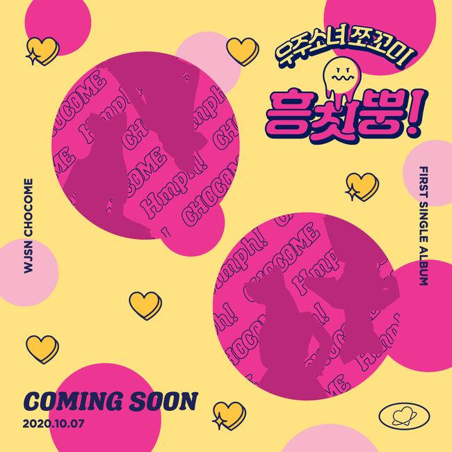 우주소녀, 데뷔 첫 유닛 '쪼꼬미' 결성..10월 7일 앨범 발매 확정 [공식]