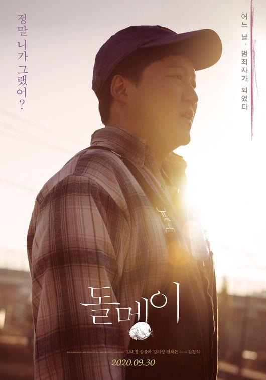 돌멩이 측 30일 개봉 잠정 연기, 급작스러운 취소 사과[공식]