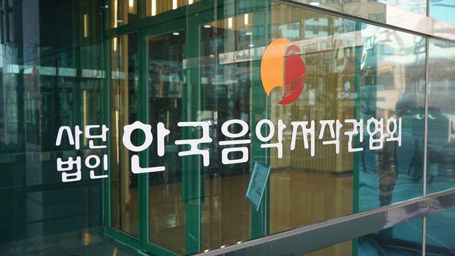 노래방 등 저작권료 징수금액 61억원 감소..한음저협 측 감면면제 지속 노력