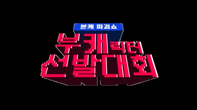 [단독] 제2의 마미손·린다G..Mnet 신규 예능 부캐 선발대회 제작→10월 공개(종합)