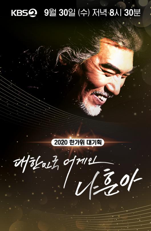 대한민국어게인 가왕 나훈아 언택트 공연 성료..역대급 콘서트 온다