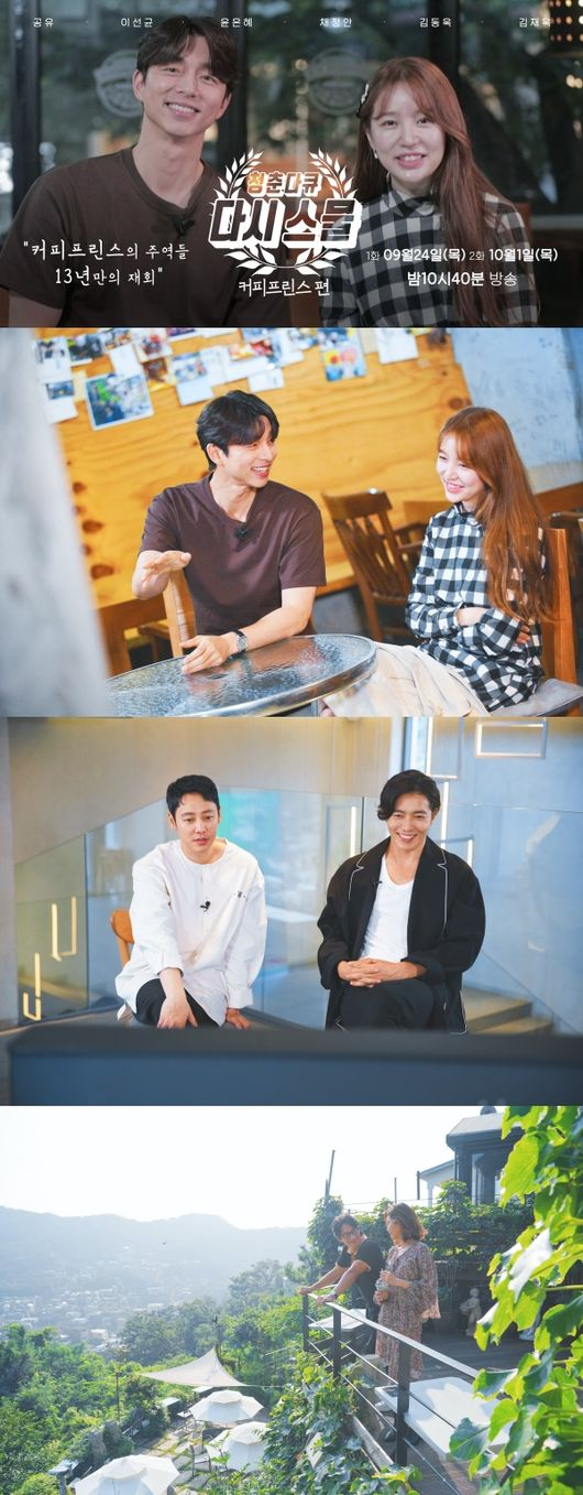 [사진=MBC 제공] '청춘다큐 다시스물'에서 '커피프린스 1호점'의 주역 공유, 윤은혜, 이선균, 채정안, 김동욱, 김재욱이 등장했다.
