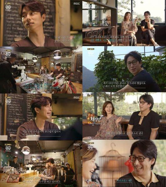 [사진=MBC 방송화면] '청춘다큐 다시스물'이 '커피프린스 1호점'을 다큐멘터리로 재조명하며 호평을 얻고 있다.