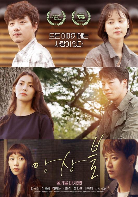앙상블 김승수x김정화x이천희, 이색적인 라인업..올 가을 개봉