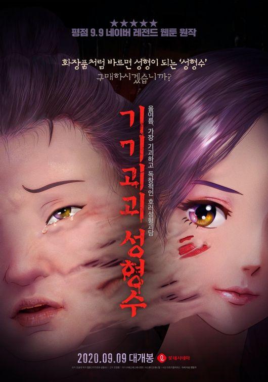 기기괴괴 성형수, 16일만 8만 관객 돌파..올해 개봉 韓 다양성 영화 흥행 1위[공식]
