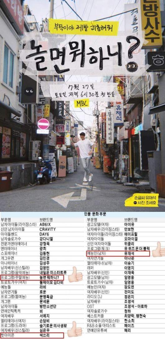 [사진=MBC 제공, '놀면 뭐하니?' 공식 SNS] '놀면 뭐하니?' 제작지니 올해의 브랜드 대상 석권을 기념했다.
