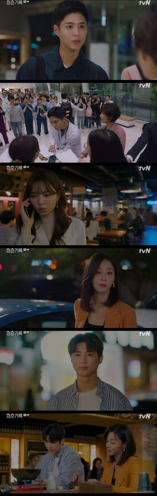 청춘기록 박보검, 드라마 대박으로 스타 등극→설인아 무시…박소담과 굳건한♥ [종합]