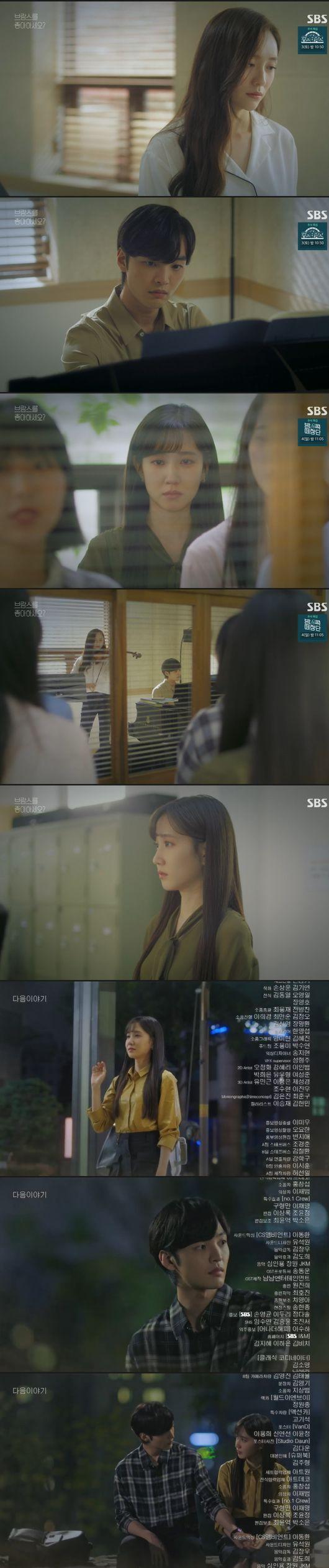 자신이 없어졌다 브람스 박은빈♥김민재, 박지현 직진에 흔들리나 [종합]