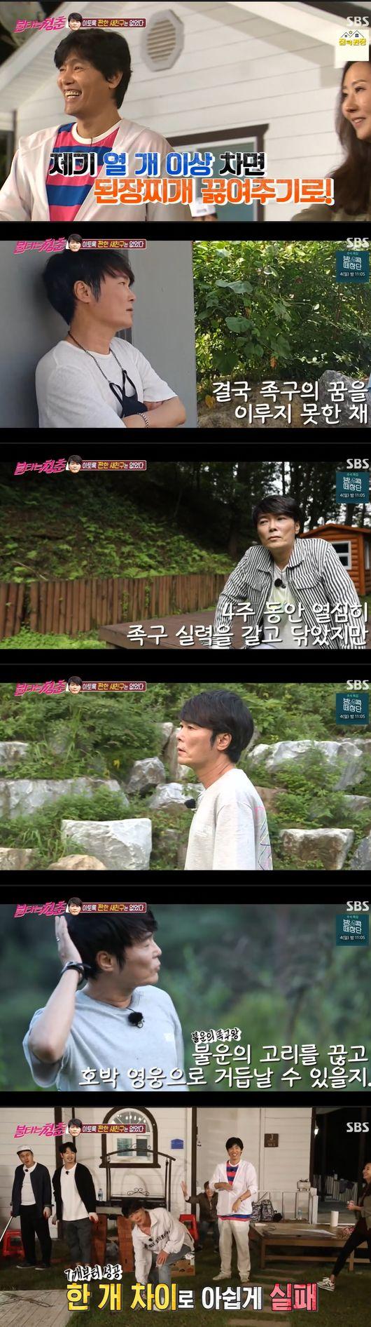 사기 무혐의 김성면, 불타는청춘 당당히 등장‥불운씻고 행운의 사나이로 [어저께TV]