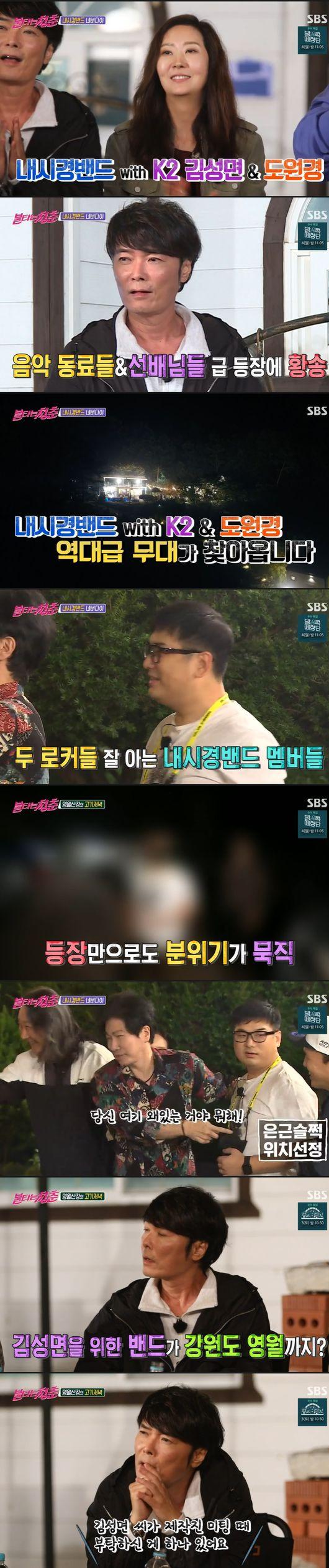 사기NO K2 김성면, 불청 편집無→내시경밴드와 활활 열정UP (ft.아르헨~아사도) [종합]