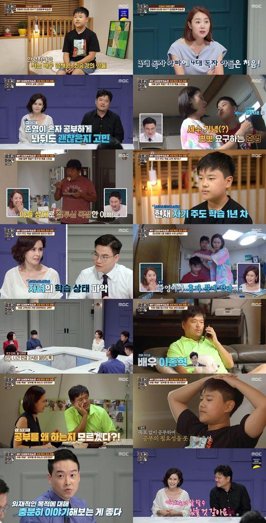 '공부가 머니' 최승경♥임채원, 4대 독자 아들 준영 최하위 레벨테스트에 '충격'