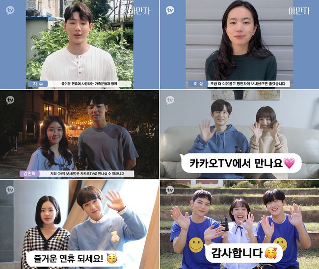 박지훈·김요한에 강민혁·지수까지..카카오M 배우들 추석인사 모아보니