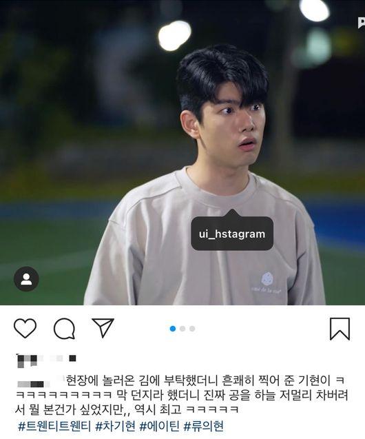 에이틴 류의현, 플레이리스트 의리..트웬티트웬티 카메오 출연+커피차 선물 훈훈