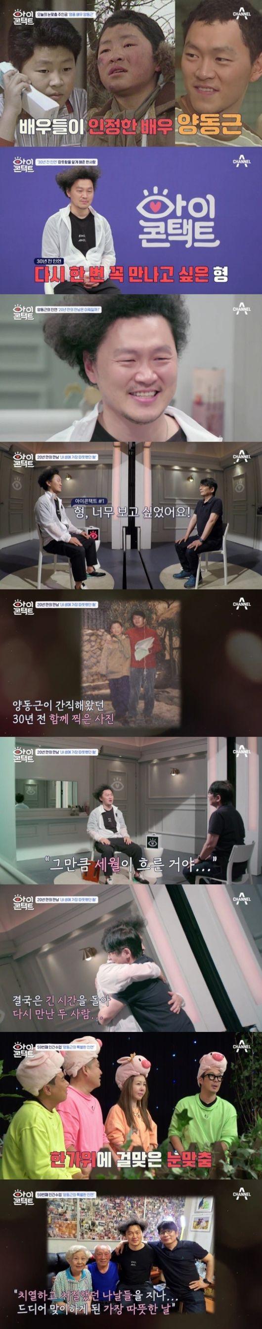 '아이콘택트' 양동근, 아역시절 '따뜻한 어른' 이재훈 씨와 감동 재회 '눈물'