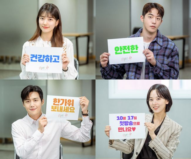 스타트업 배수지x남주혁x김선호x강한나, 퍼펙트 비주얼+훈훈한 추석 인사