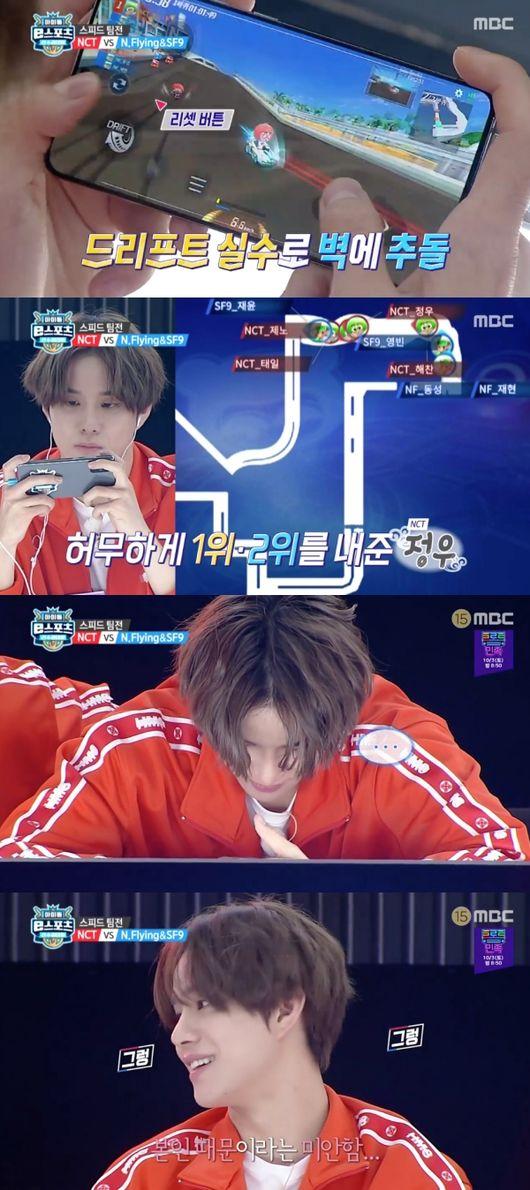 아이대 NCT 정우, 레이싱 스피드 팀전 4강서 실수..팀 패배에 눈물