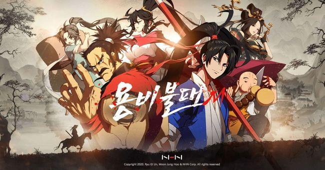 NHN, 무협 액션 RPG '용비불패M' 정식 론칭