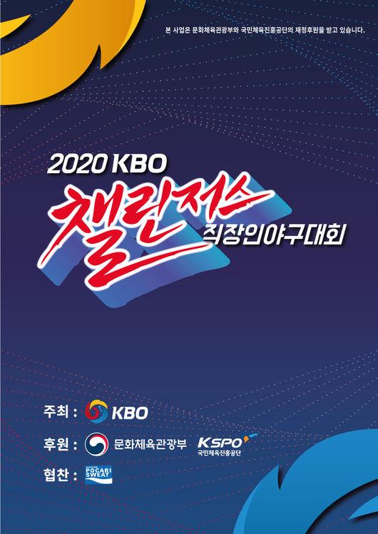 [사진] KBO 제공