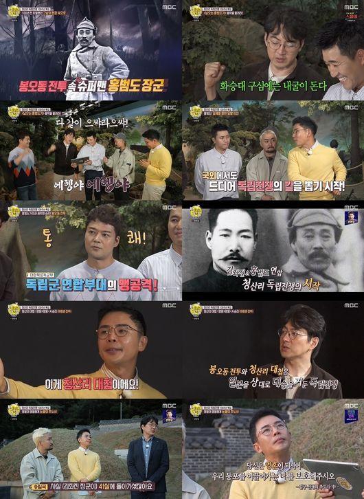 [사진=MBC 방송화면] '선을 넘는 녀석들-리턴즈'에서 설민석부터 송일국까지 출연진이 청산리 대첩 100주년 역사를 되새겼다.