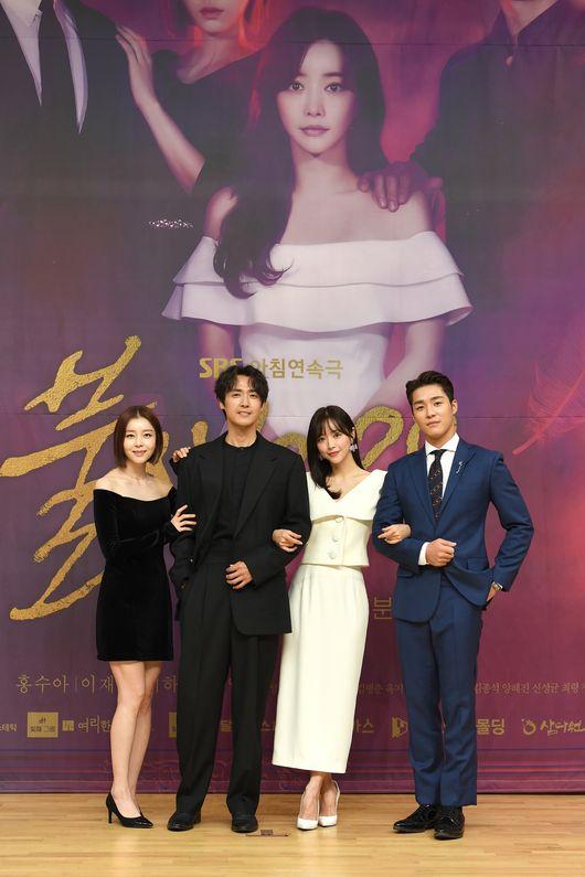 [사진=SBS 제공] 배우 박영린(왼쪽부터), 이재우, 홍수아, 서하준이 '불새2020'으로 안방극장을 찾았다. 사진은 제작발표회 현장이다.