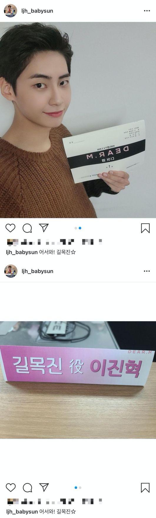 [사진=이진혁 SNS] 가수 이진혁이 '디어엠' 출연 소식을 밝히며 근황을 공개했다.