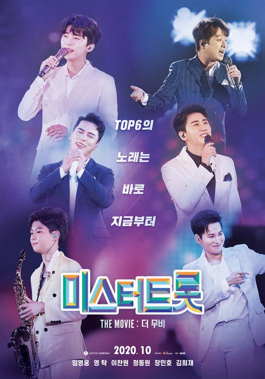 '미스터트롯 더 무비' 포스터