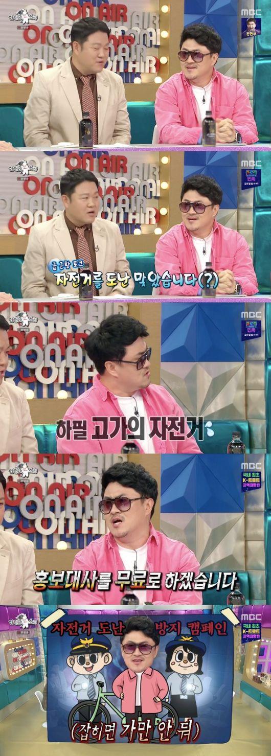 [사진=MBC 방송화면] 데프콘이 '라디오스타'에서 고가의 자전거 도난 비화를 밝혔다.