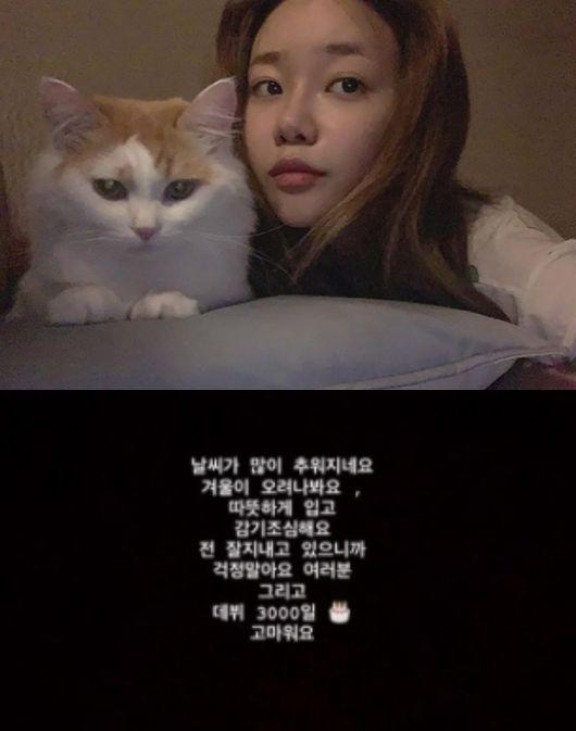 [사진=유나 SNS] AOA 멤버 유나(위)가 전 멤버 권민아의 폭로와 리더 지민의 탈퇴 후 3개월 만에 근황글(아래)을 공개했다.