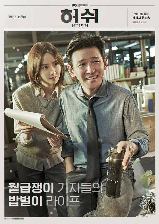 [사진=JTBC 제공] 소녀시대 윤아와 배우 황정민의 복귀작으로 주목받고 있는 JTBC 드라마 '허쉬'가 보조출연자의 코로나19 확진으로 촬영을 중단했다. 사진은 공식 포스터.