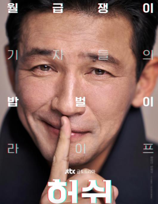 드라마 포스터