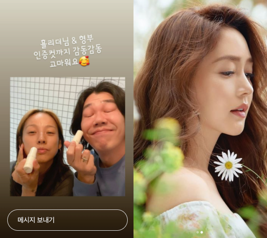이효리♥이상순 커플샷, 알고보니 성유리 화장품 홍보?..뜻밖의 영향력 [종합]