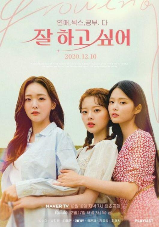 잘 하고 싶어 박수아x박지원x김채은, 싱그러운 청춘의 얼굴들..메인 포스터 공개