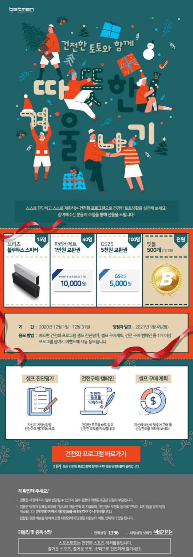스포츠토토코리아, 12월 건전화 이벤트  '건전한 토토와 함께 따뜻한 겨울나기!' 실시