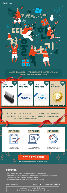 스포츠토토코리아 12월 건전화 이벤트, '건전한 토토와 함께 따뜻한 겨울나기!'