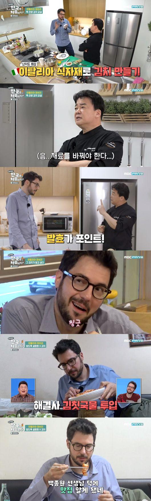 어서와 한국은 파브리, 이영숙 명인과 함께 이탈리아식 김치 만들기 (ft.백종원 꿀팁) [종합]