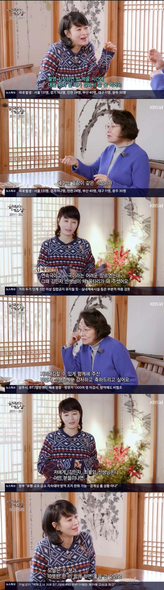 한국인의밥상 김혜수 최불암·김민자=나의 울타리 같으신 분 10주년 위한 특찬 준비 [종합]