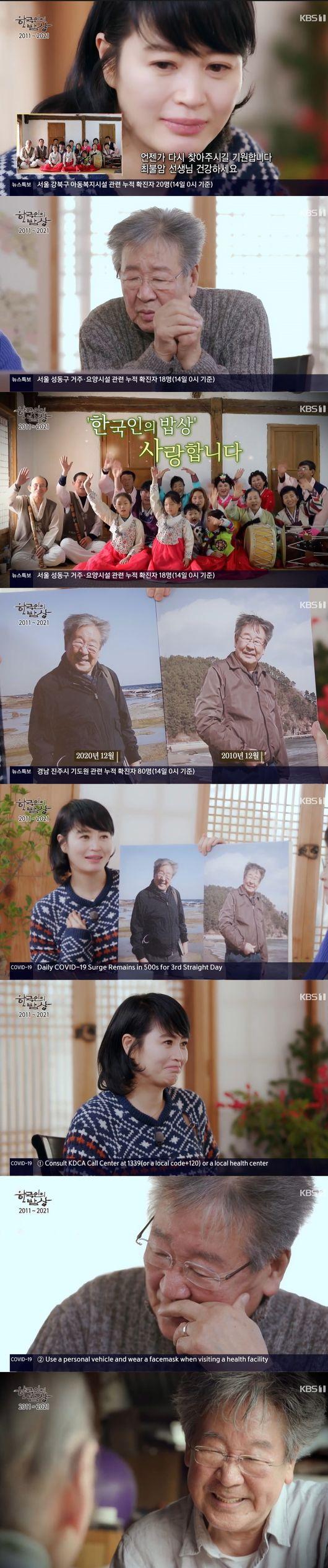 최불암♥김민자=부모님 김혜수가 준비한, 특별한 10주년 만찬 (한국인) [Oh!쎈 종합]