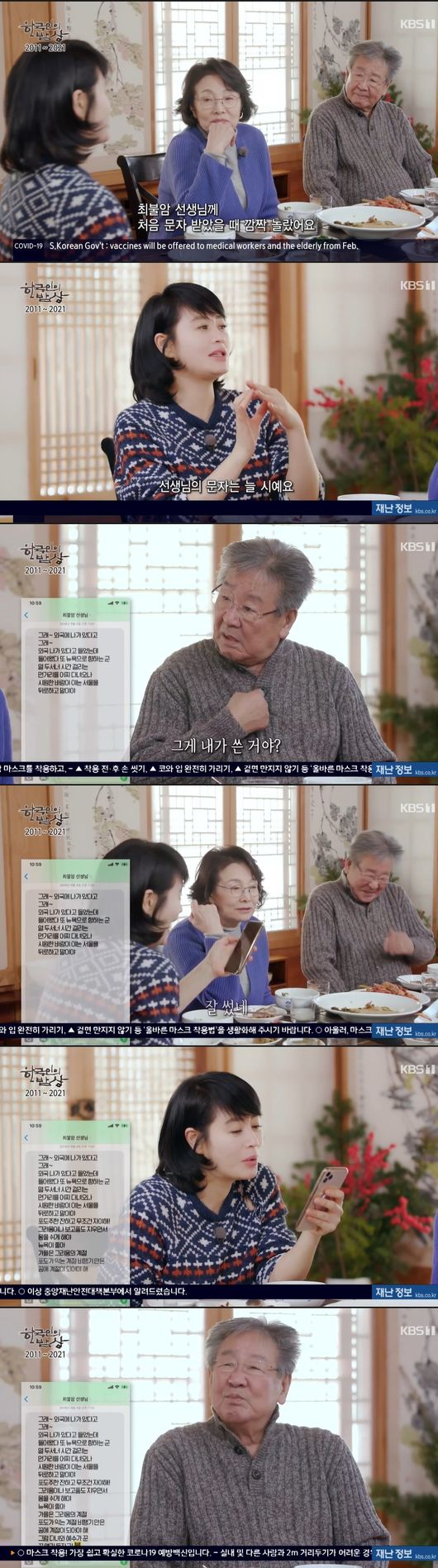 김혜수, 최불암 문자 저장하는 이유? 김민자 질투 폭발 (한국인의밥상)