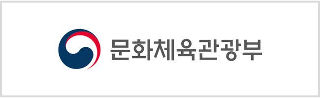 문체부, 스포츠포함 콘텐츠-관광 분야총 2985억신규투자