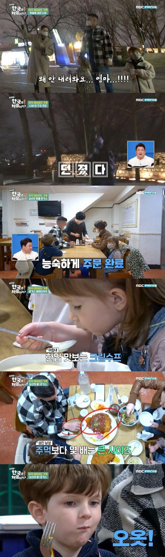 어서와 한국은 빌푸, 대구 10味 도전! 찜갈비, 쏘굿!…데이비드家, 한국에서 새해맞이 [종합]