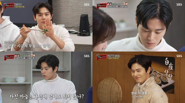 맛남의 광장 김동준, 이지아와 찐남매 케미…백종원도 인정