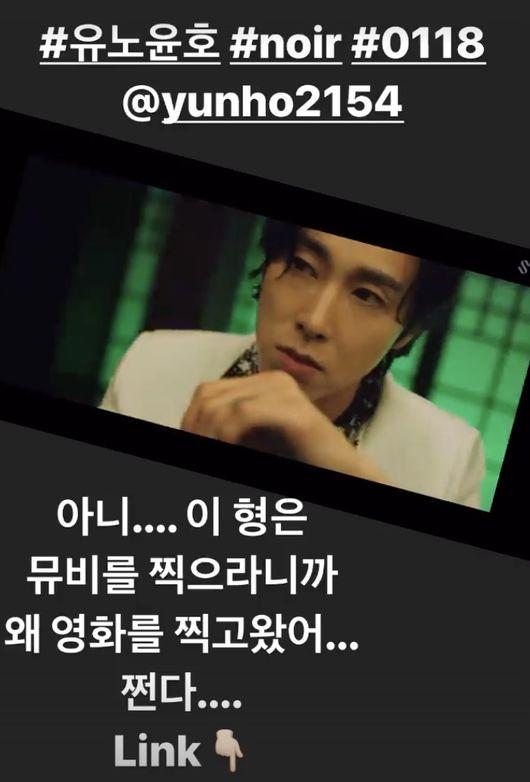 딘딘, 황정민X이정현 등장한 유노윤호 뮤비에 쩐다..왜 영화를 찍고 왔어 감탄