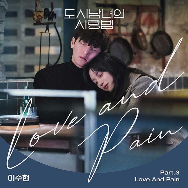 악뮤 이수현, 도시남녀의 사랑법 OST Love And Pain 오늘 발매[공식]