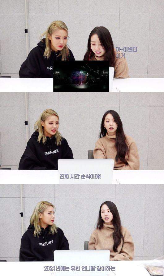 유빈, 안소희와 신곡 향수 MV 리액션..원더걸스 우정ing